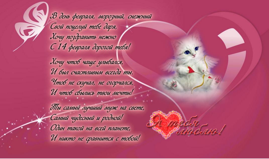 Поздравления с 14 февраля любим 30