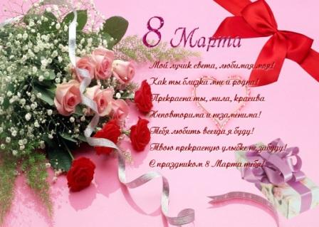 Поздравление на 8 марта для бывшей