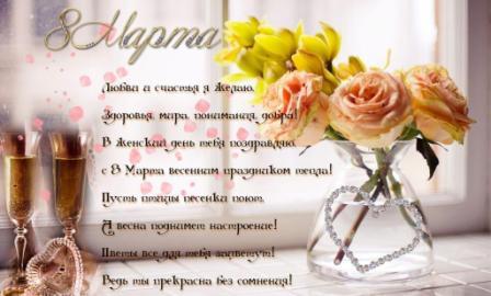 Сексуальные поздравления с восьмым марта для жены