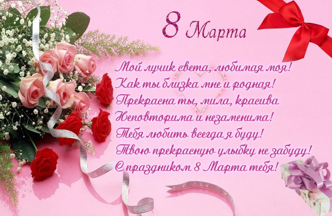 Красивое поздравление любимой на 8 марта