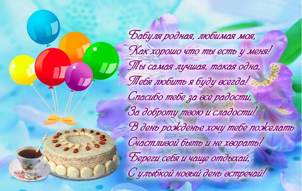 Поздравление с днем рождения бабушку стихи 99