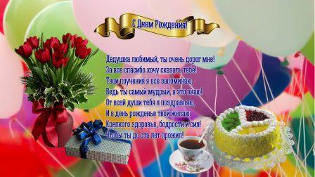 Открытки для поздравления дедушки на день рождения