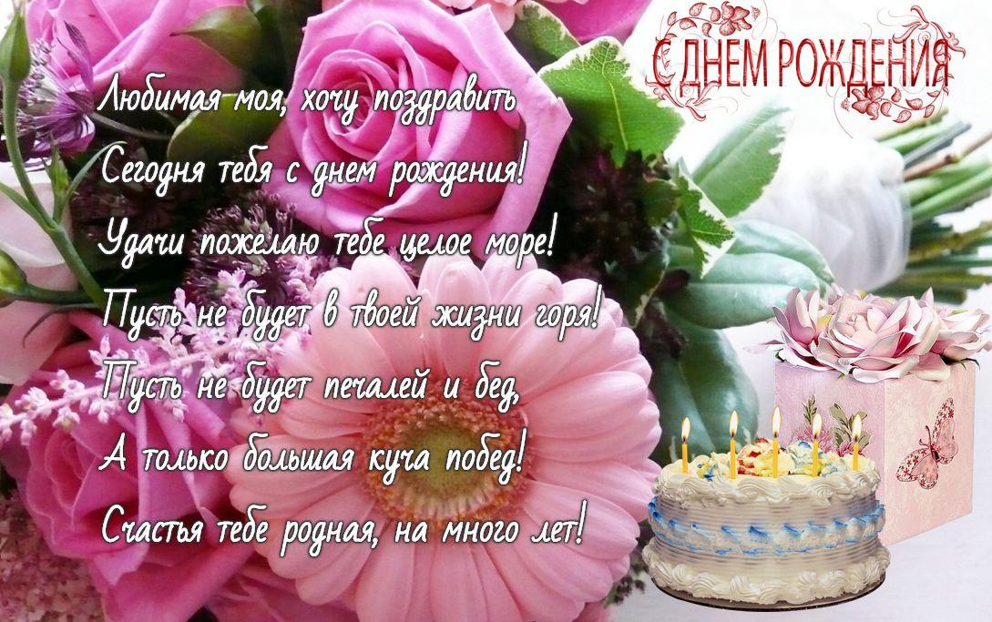 Красивое поздравление любимой на день рождения