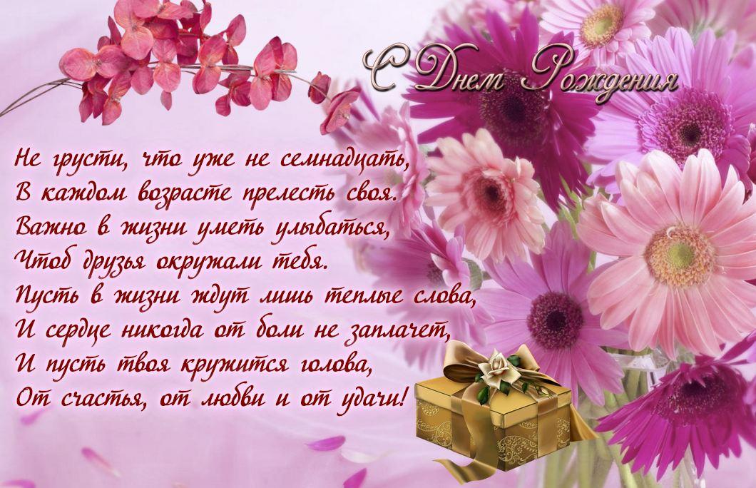 Смс поздравления с днём рождения женщине в стихах красивые короткие маме