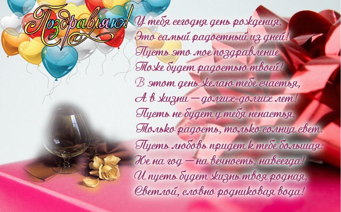 Романтические поздравления с днем рождения