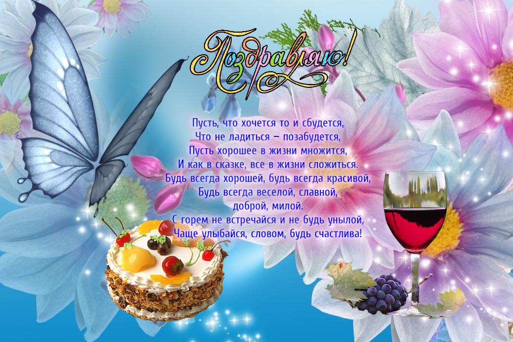 Поздравления с днём рождения сегодня 373
