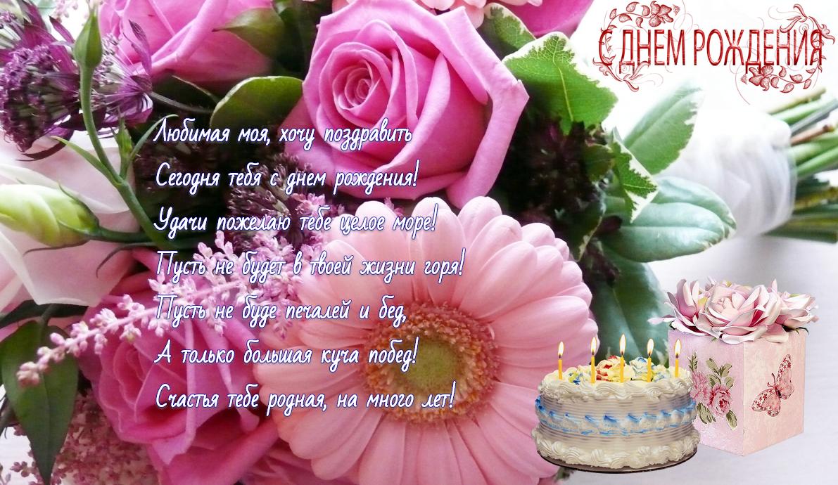 Поздравление с днем рождения женщине любимой в прозе