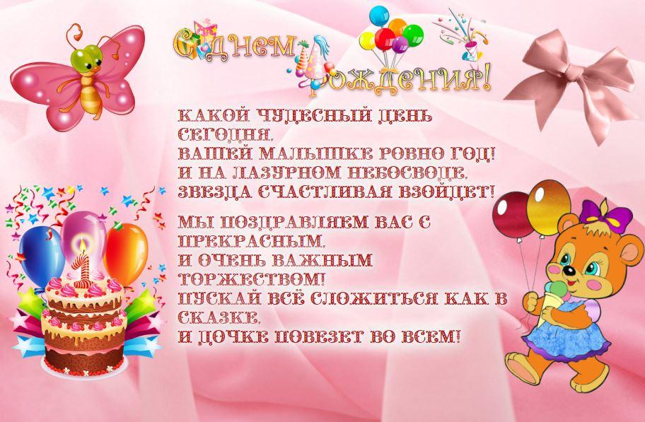 Поздравления открытки девочки 1 годик