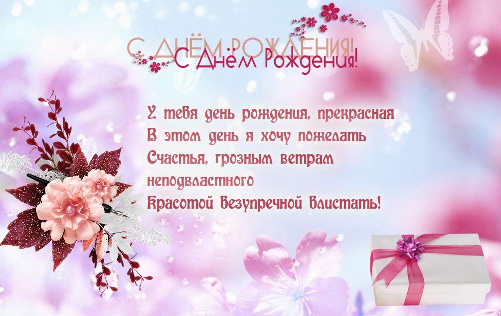 открытки с днем рождения женщине красивые картинки