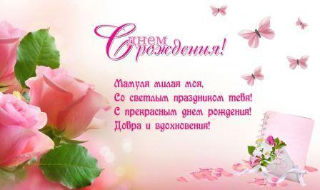 Стих с днем рождения спасибо мама