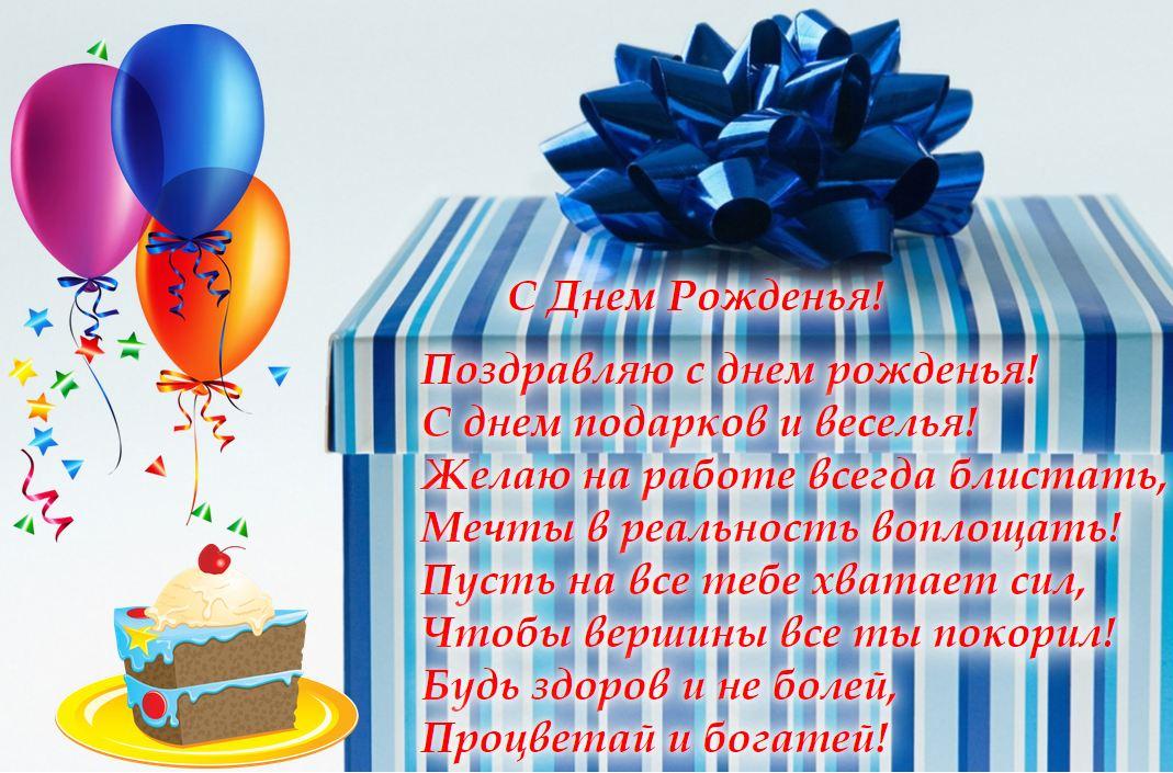 Стихи поздравления с днем рождения друг