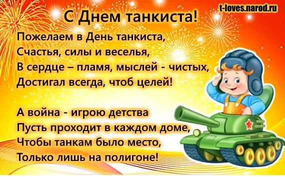 сможете легче о юбилее дня танкиста красивое поздравление каждом вузе сессия