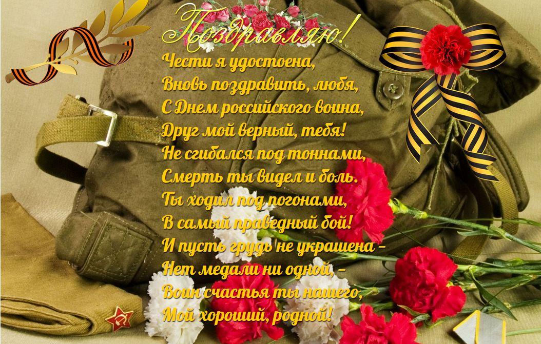 Поздравления с днем рождения солдата проза