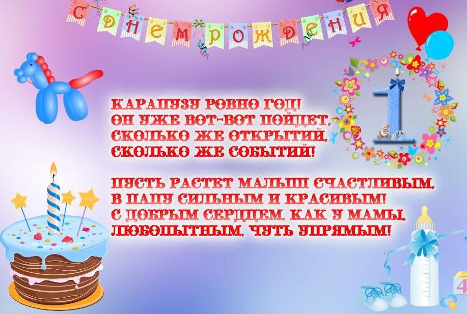 Поздравление с годиком родителей ребенка 94