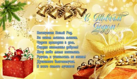 Прикольные новогодние поздравления партнерам