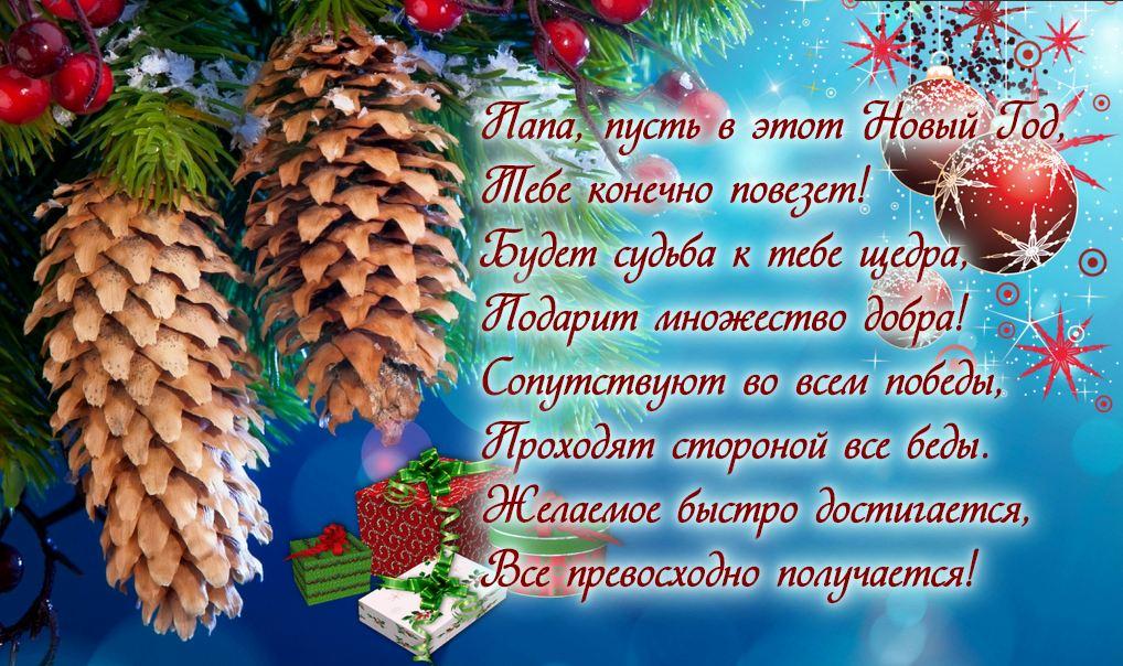 Поздравления другу с новым годом 2015 в