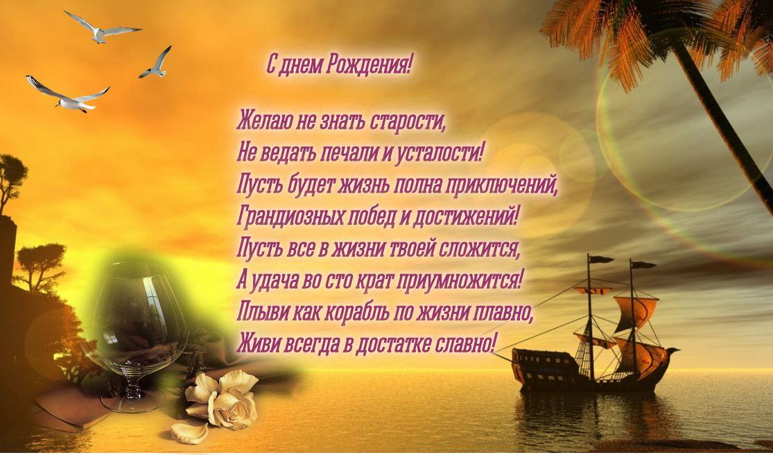 Открытки с днем рождения коллеге ...: t-loves.narod.ru/otkrytki-s-dnem-rojdeniya-mujchine-koll.htm