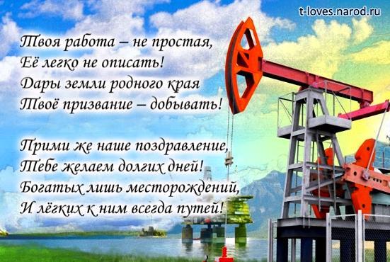 pozdravleniya-s-dnem-neftyanika-kollegam-otkritki foto 13