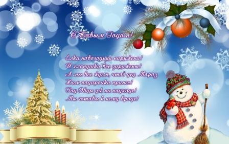 Открытки новогодние в контакте