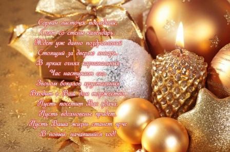 Новогодние поздравлениями на английском