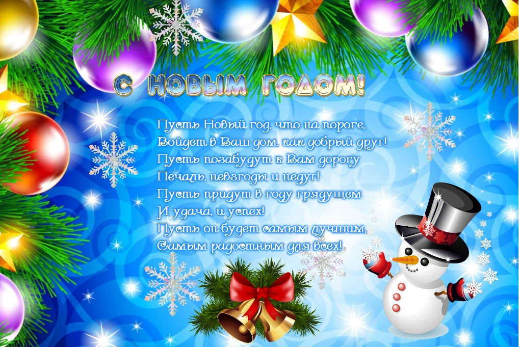Поздравление с новым годом коллегам подругам