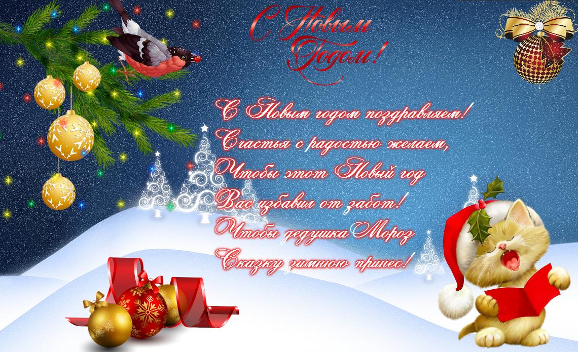 Поздравления с новый годом и рождеством в