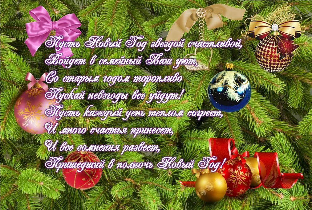 Новый год открытка со стихами