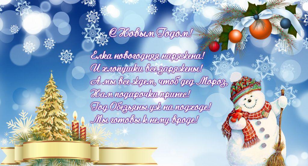 http://t-loves.narod.ru/images/noviygod201601.jpg
