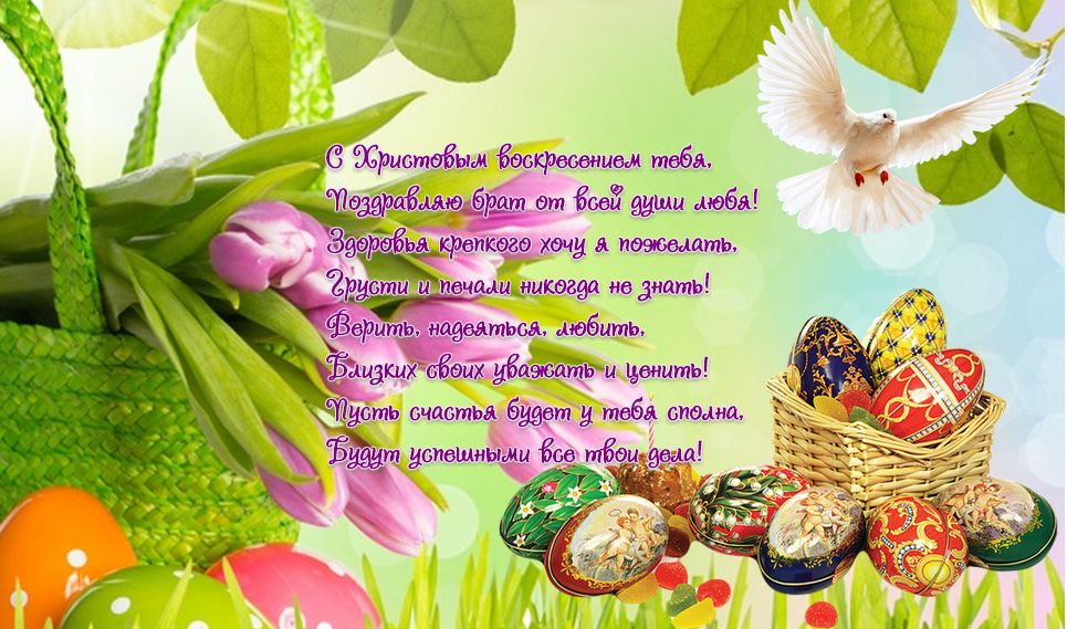 Открытки с Пасхой брату: t-loves.narod.ru/otkrytki-s-pashoy-bratu.htm