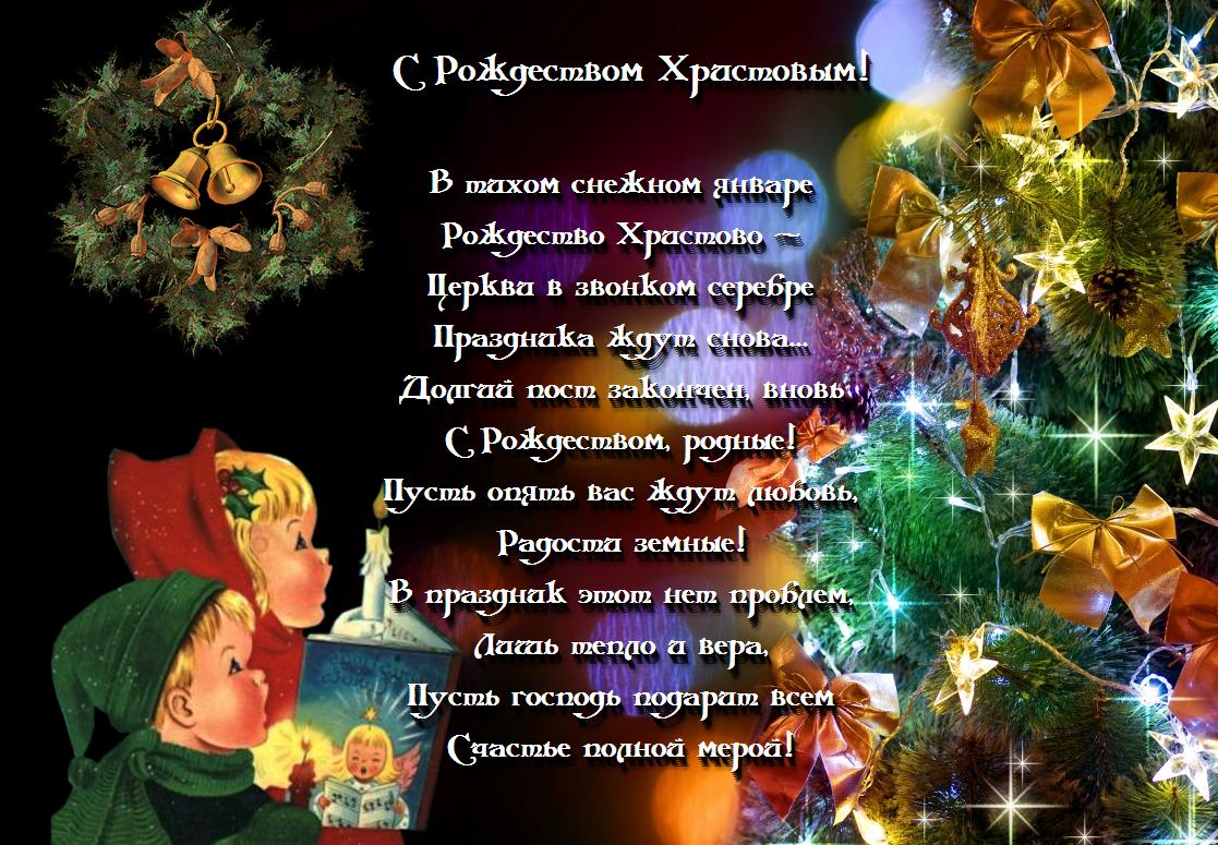 Флэш открытки с рождеством христовым
