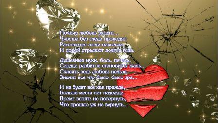 Стихи про любовь до слез красивые короткие — к мужчине на ...