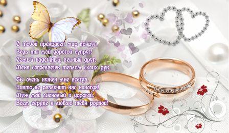 Стих любимому другу о любви