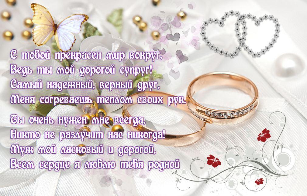 Поздравления с десятой годовщиной свадьбы в стихах мужу