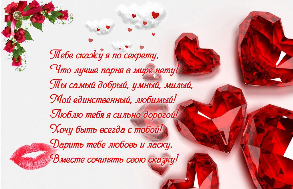 Эротические стихи едва знакомому парню фото 40-701
