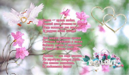 Признания в любви  стихи проза короткие