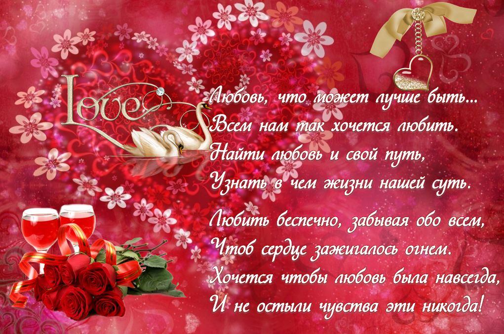 Романтические