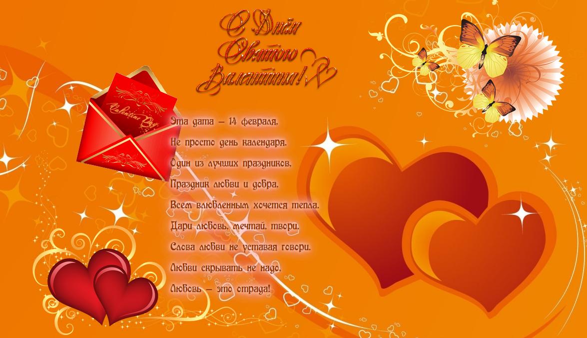 Открытки с праздником всех влюбленных