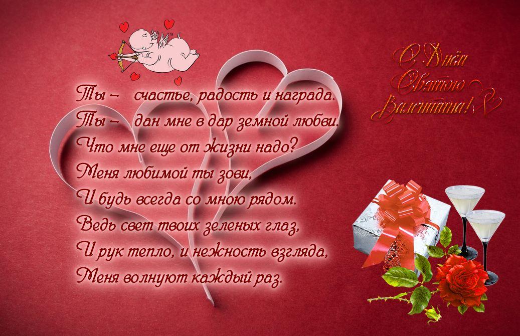 Жене на 14 февраля поздравления с