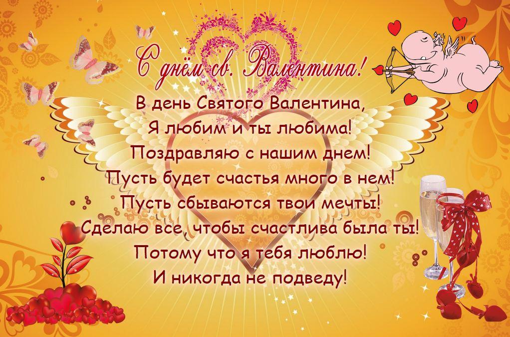 Поздравление на 14 февраля 22