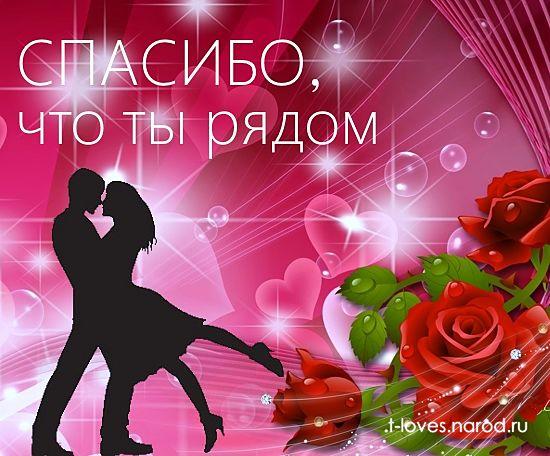 Признание в любви любимому мужчине: музыкальное, короткое, до слез ... | 456x550
