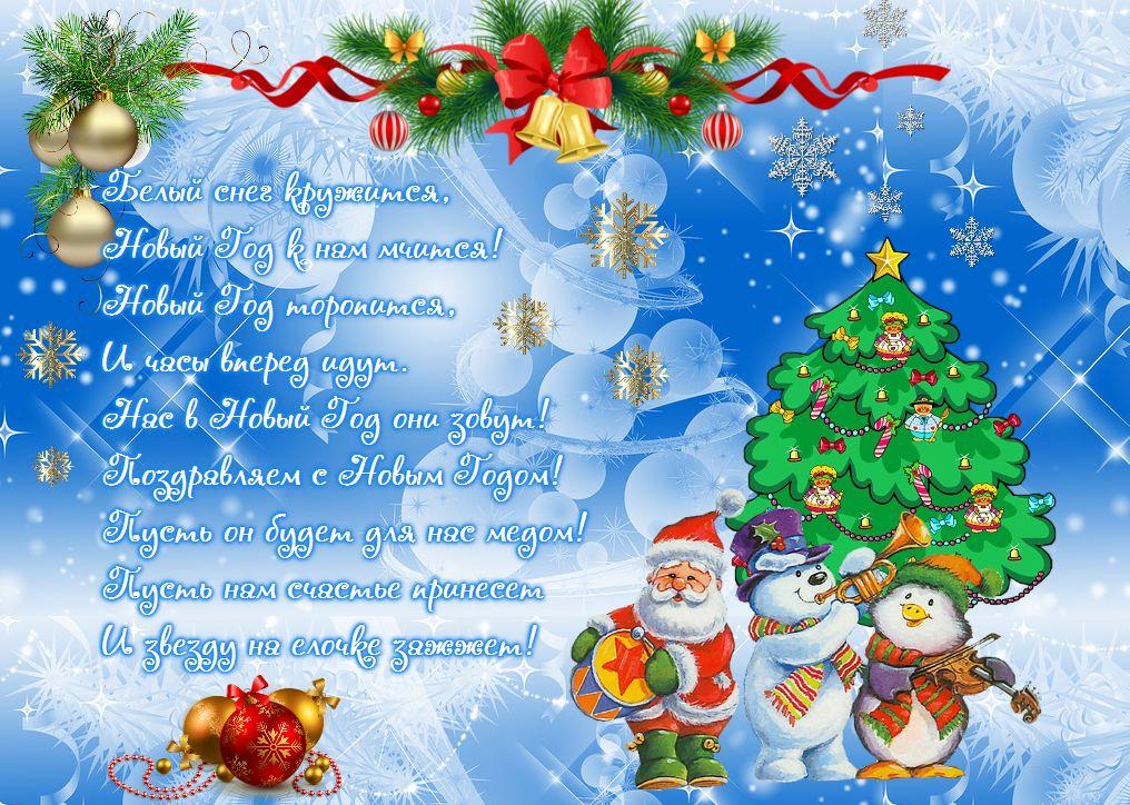 открытки с новым годом с фото